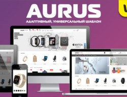 Aurus — адаптивный, универсальный шаблон 1.1.1 VIP