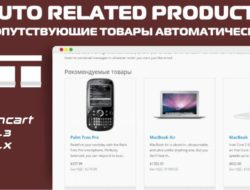 Сопутствующие товары автоматически Auto Related Products