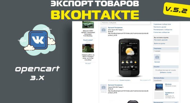 Экспорт товаров ВКонтакте v_5.2 b7 oc3.x