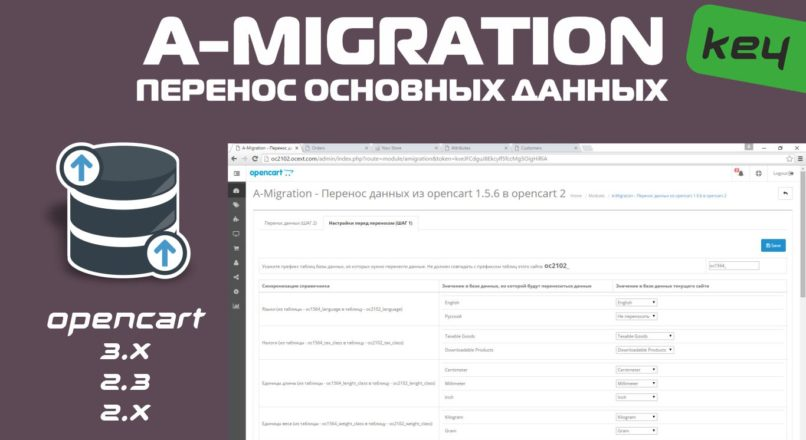 A-migration – перенос данных модуль миграции основных данных v.5.0.0.1