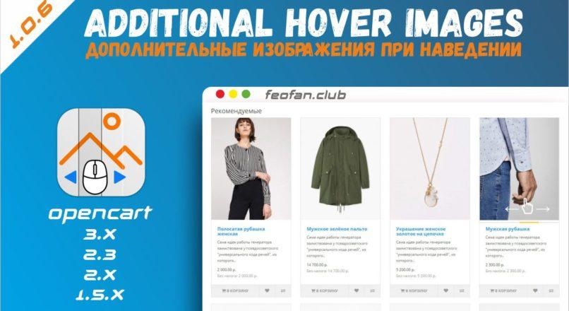 Additional Hover Images – Дополнительные изображения при наведении, как на auto.ru 1.0.6