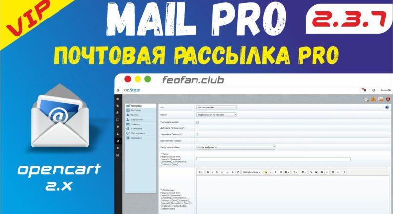 Почтовая рассылка PRO — Mail PRO для Opencart/Ocstore 2.x.x v2.3.7 VIP