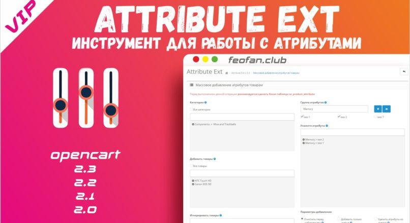 Attribute Ext Версия 3.3.2 null VIP