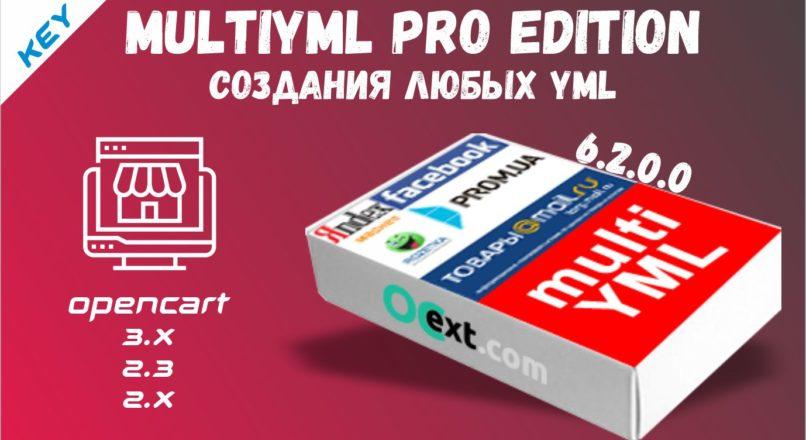 multiYML Pro Edition модуль создания любых YML v6.2.0.0 Key