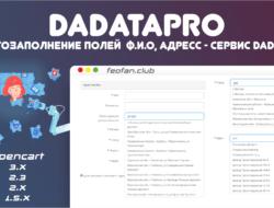 Подсказки DaData PRO автозаполнение полей Ф.И.О, Адрес