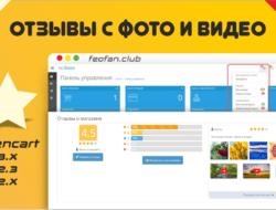 Отзывы с фото и видео Opencart v2.0 VIP