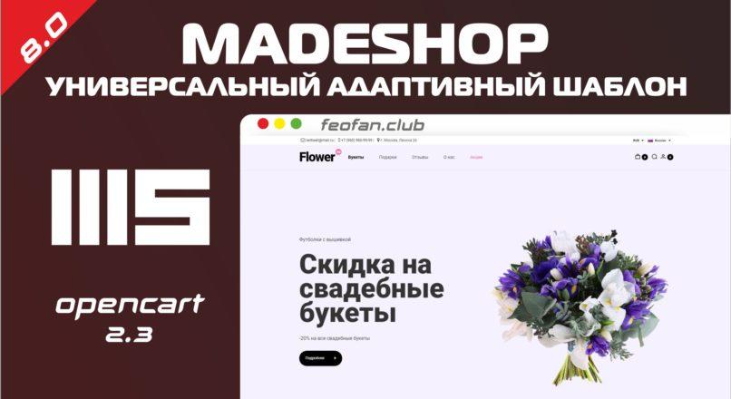 Madeshop 8.0 универсальный адаптивный шаблон
