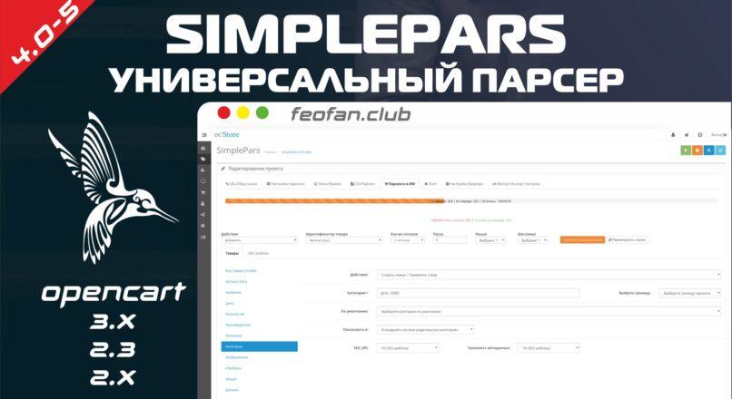SimplePars Универсальный парсер для ИМ v4.0.5