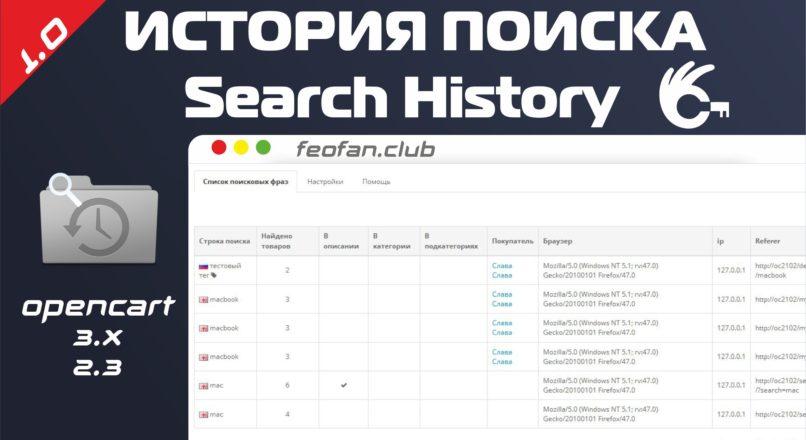 История поиска Search History v1.0 Key