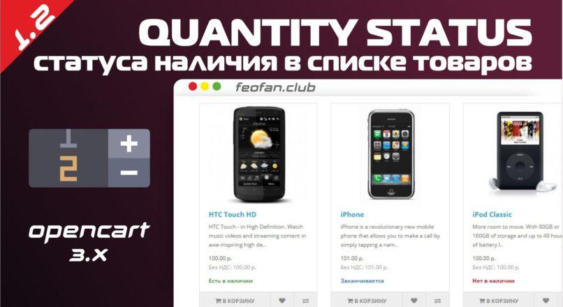 Quantity Status Вывод Cтатуса наличия в списке товаров и модулях