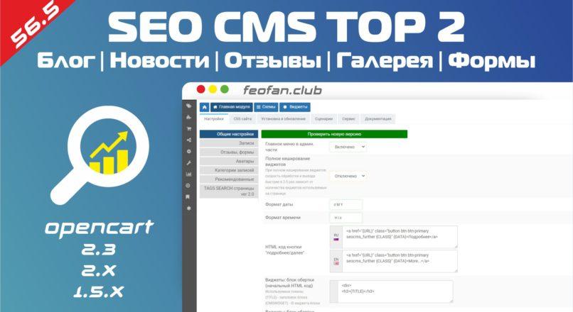 SEO CMS TOP 2 Блог | Новости | Отзывы | Галерея | Формы v.56.5