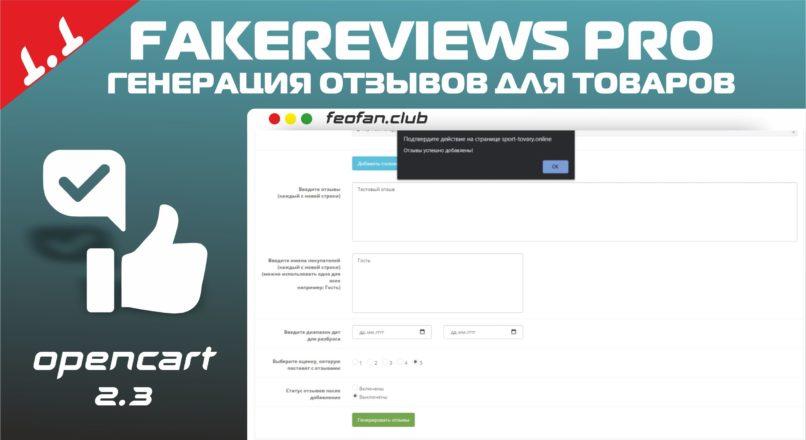 FakeReviews PRO генерация отзывов для товаров v1.1 null