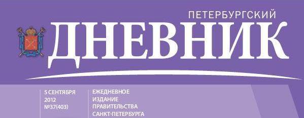 кирилл смирнов петербургский дневник биография