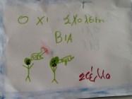 wpid-Photo-6-Μαρ-2012-142-μ.μ..jpg
