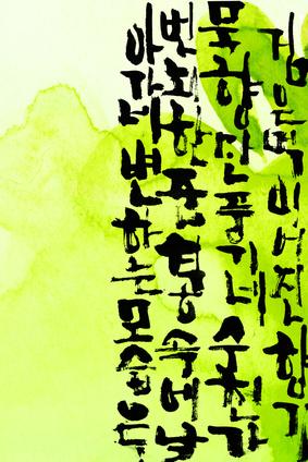 <strong>Die koreanische Sprache wird von mehr als 78 Millionen Menschen in Nord- und Südkorea gesprochen.</strong><br /> © badwoman - Fotolia.com