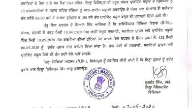 DC Ferozepur withdraws relaxation granted to government/aided/private schools in the district Ferozepur.