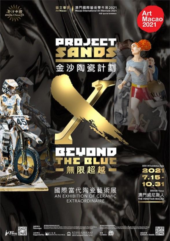 Art Macao: Macao International Art Biennale 2021 Poster