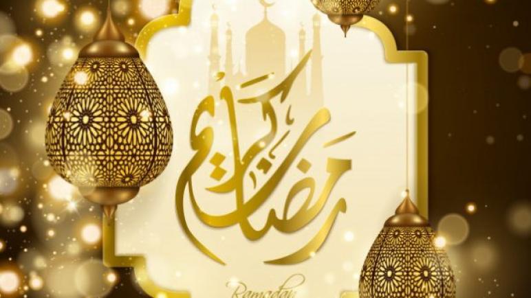 تـهـنـئـــة بمناسبة حلول شهر رمضان المبارك