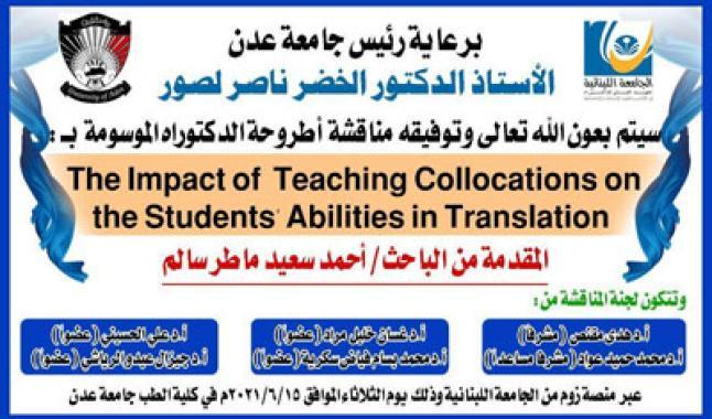 مبارك الدكتوراه اللبنانية في الترجمة للباحث احمد سعيد ماطر