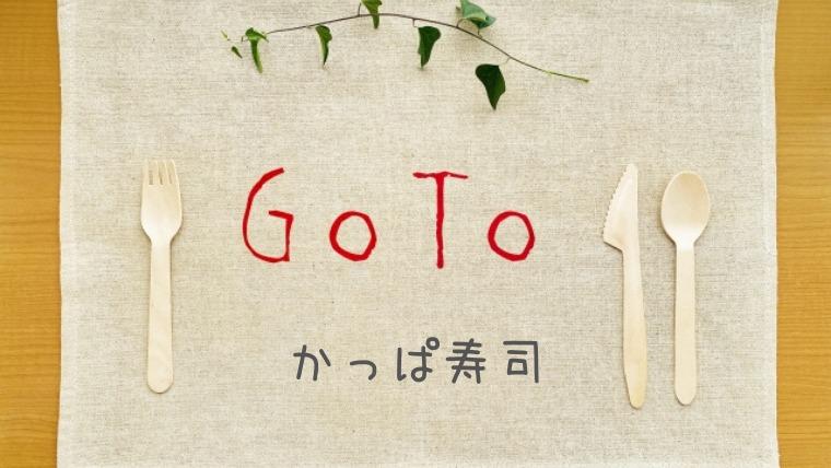 かっぱ寿司のGoToイートポイントはホットペッパーでもらえる?プレミアム商品券についても