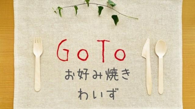 GoToイート|わいず(お好み焼き)の予約サイト一覧!プレミアム付食事券は使える?