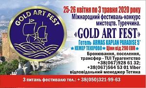 Т У Р Ц И Я ФЕСТИВАЛЬ «GOLD ART FEST»