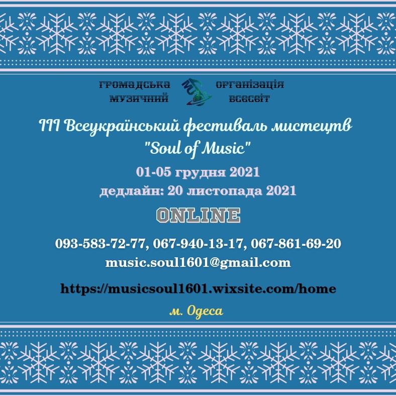 """Театральний фестиваль-конкурс """"ОВАЦІЇ"""""""