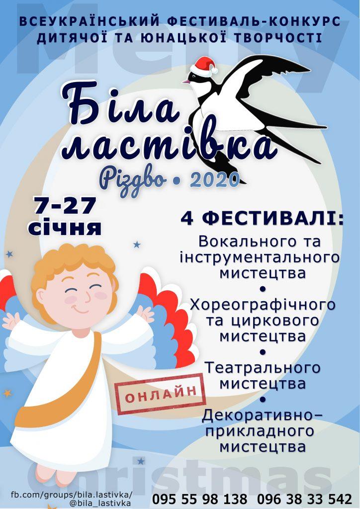 OASIS DANCE Всеукраинский хореографический фестиваль при поддержке ЮНЕСКО