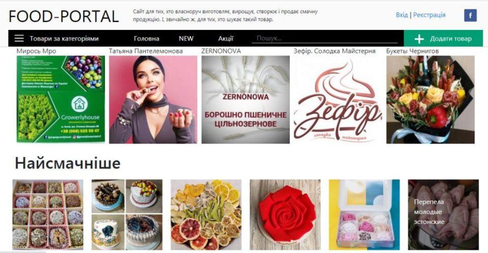 Сайт для тих, хто сам виробляє (вирощує), готує і продає продукцію і, звичайно, для тих, хто хоче купити такий продукт.
