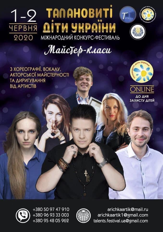 1.06-2.06.2020 •ONLINE•  Міжнародний конкурс-фестиваль «Талановиті діти України»!