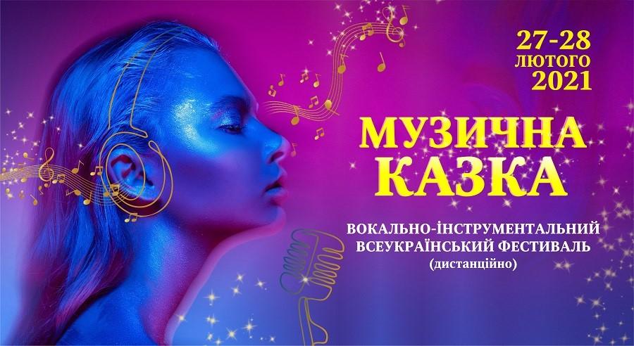 """""""МУЗИЧНА КАЗКА"""" (27-28 лютого 2021) КИЇВ (дистанційно)"""