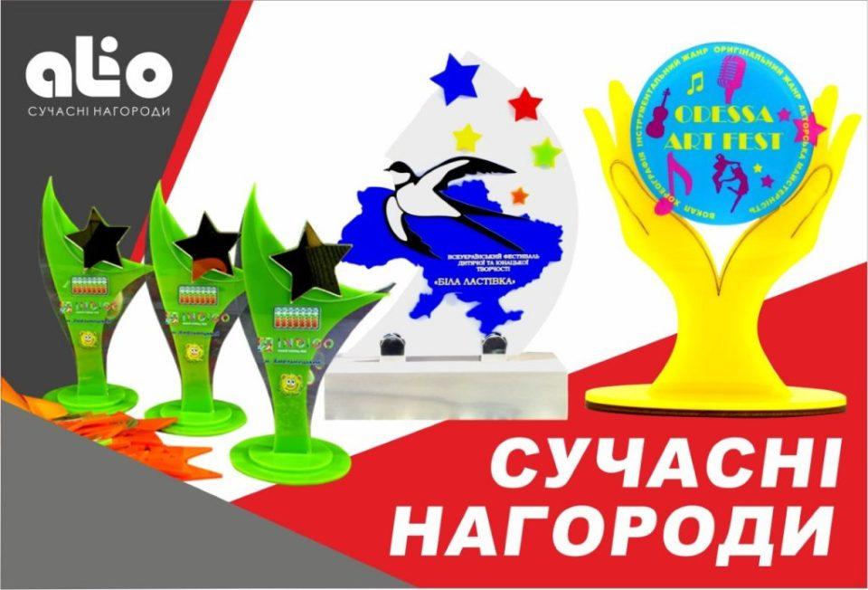 ALIO – украинский производитель наград и подарков