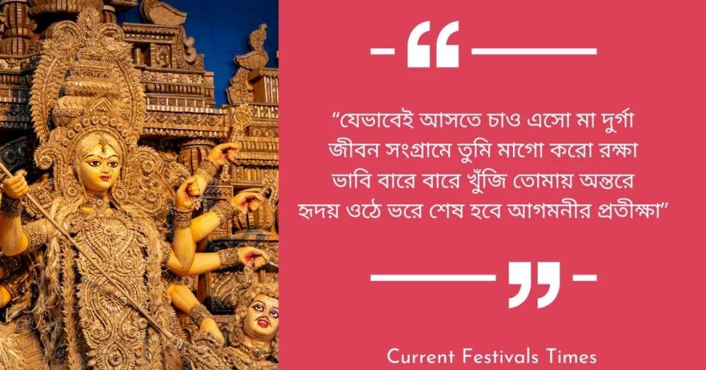 Durga Puja Quotes Bengali 2020