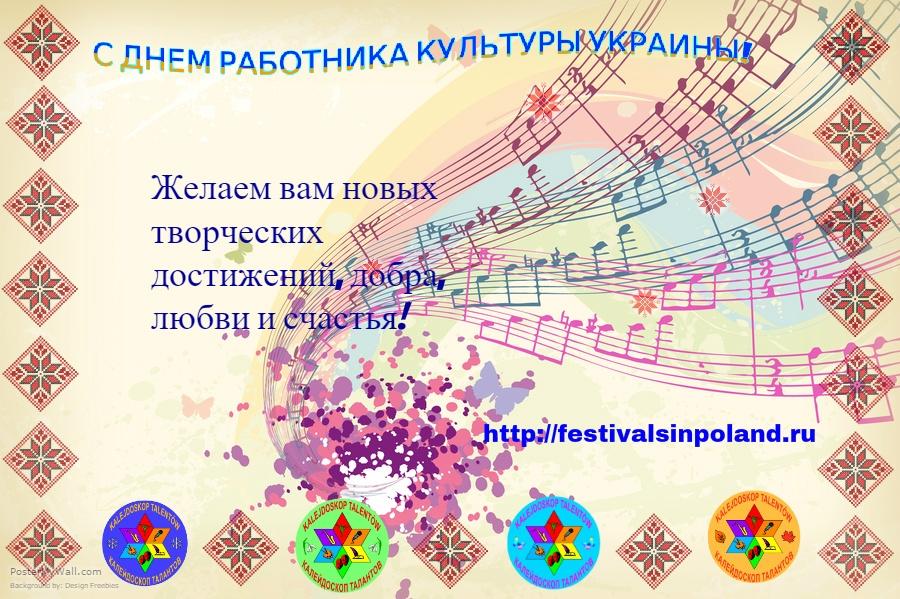 того, поздравления к дню культуры в украине этом памятнике самом