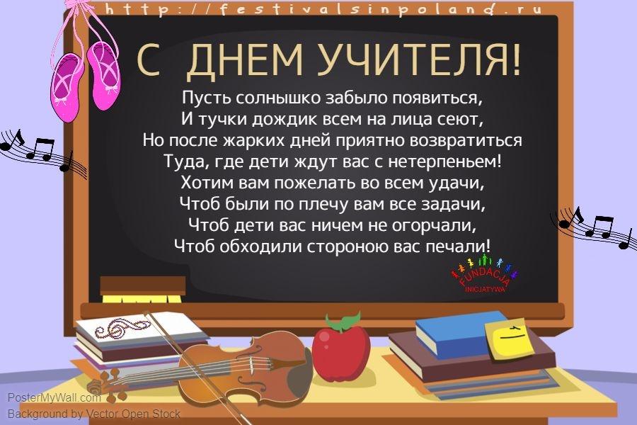 детей поздравление тренеру в день учителя поздравления картошке свеклу сладость