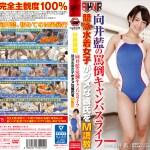 ショートカットの似合う美少女「向井藍」が競泳水着姿でM男を調教!