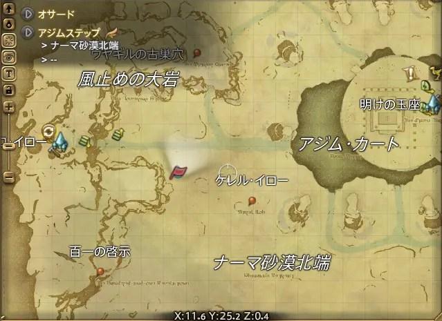 周辺マップ:復興用の翠銀砂