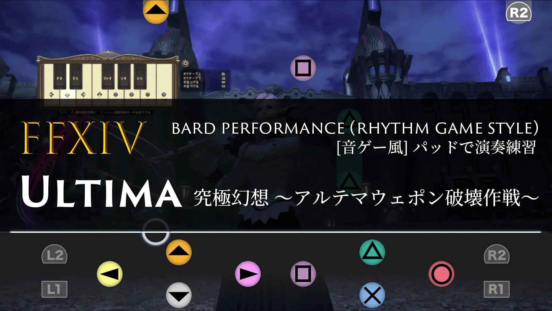 【FF14】「究極幻想」演奏練習用動画【楽器演奏】