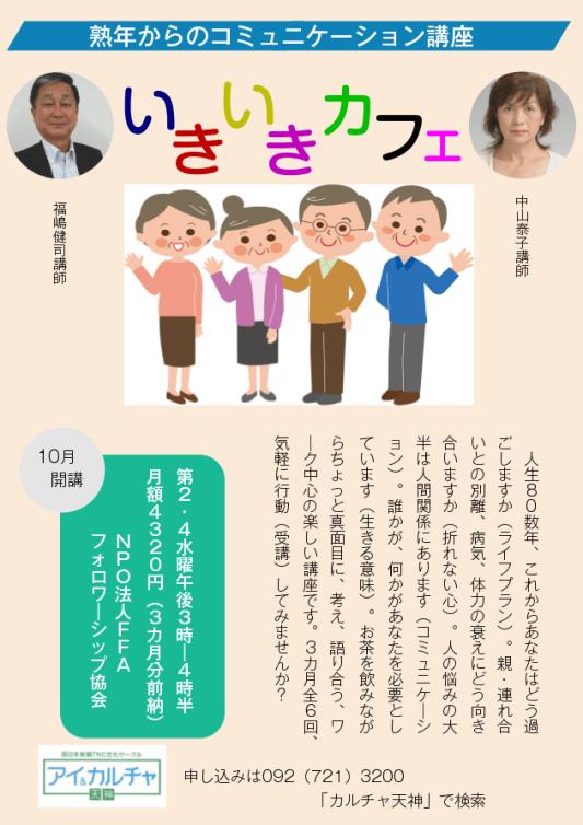 いきいきカフェ(PDF)