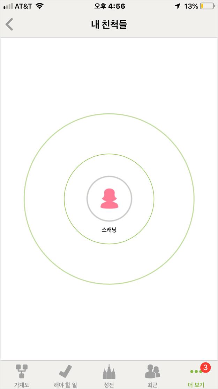 ios에 있는 친척 찾기 기능