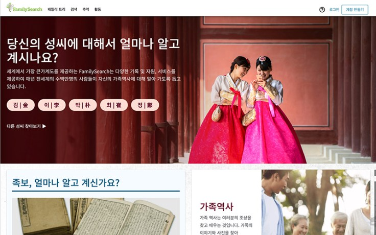 Derek Dobson works to make FamilySearch available worldwide—especially for asian countries. Screenshot of FamilySearch in Korean.