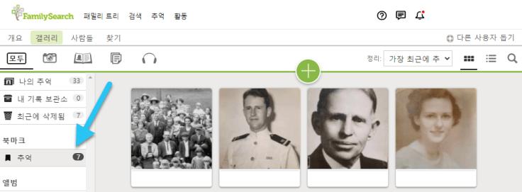 패밀리서치 추억 페이지의 북마크 링크 스크린숏