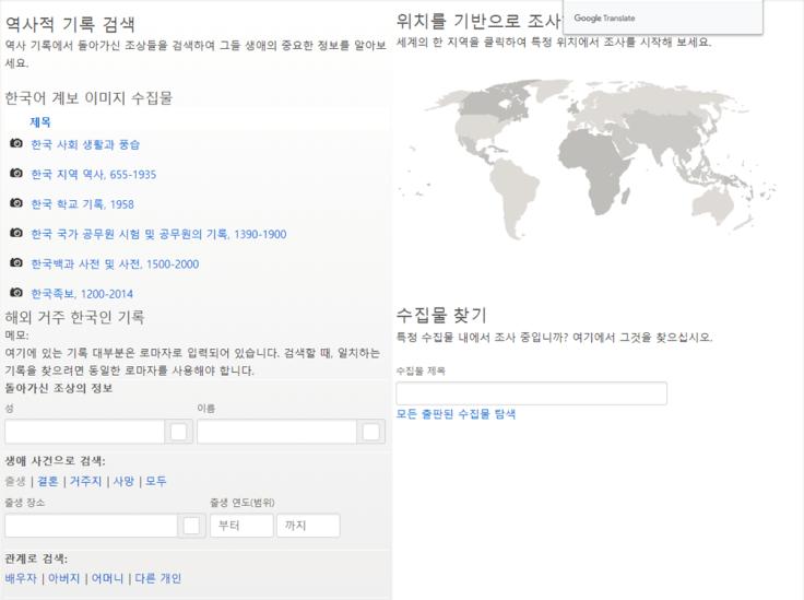 조상을 찾을 수 있는 기록 검색 페이지의 스크린 숏.