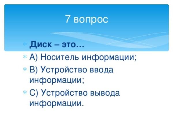 Презентация к профессиональному конкурсу Оператор ЭВМ