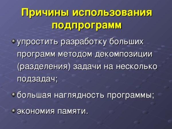 """Презентация на тему """"Подпрограммы в Паскале"""""""
