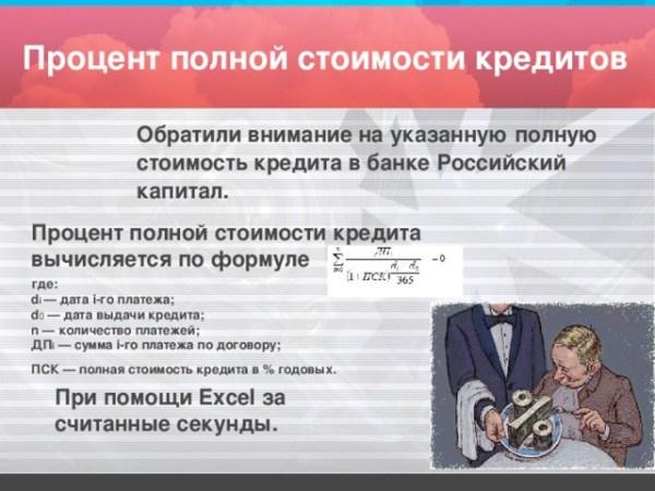 Исследовательская работа «В каком банке выгоднее взять ...