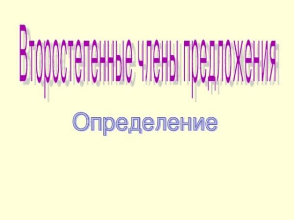Презентация к уроку русского языка в 8 классе на тему ...