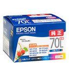 エプソン純正インクIC6CL70(6色パック)最安値を徹底的調べる!