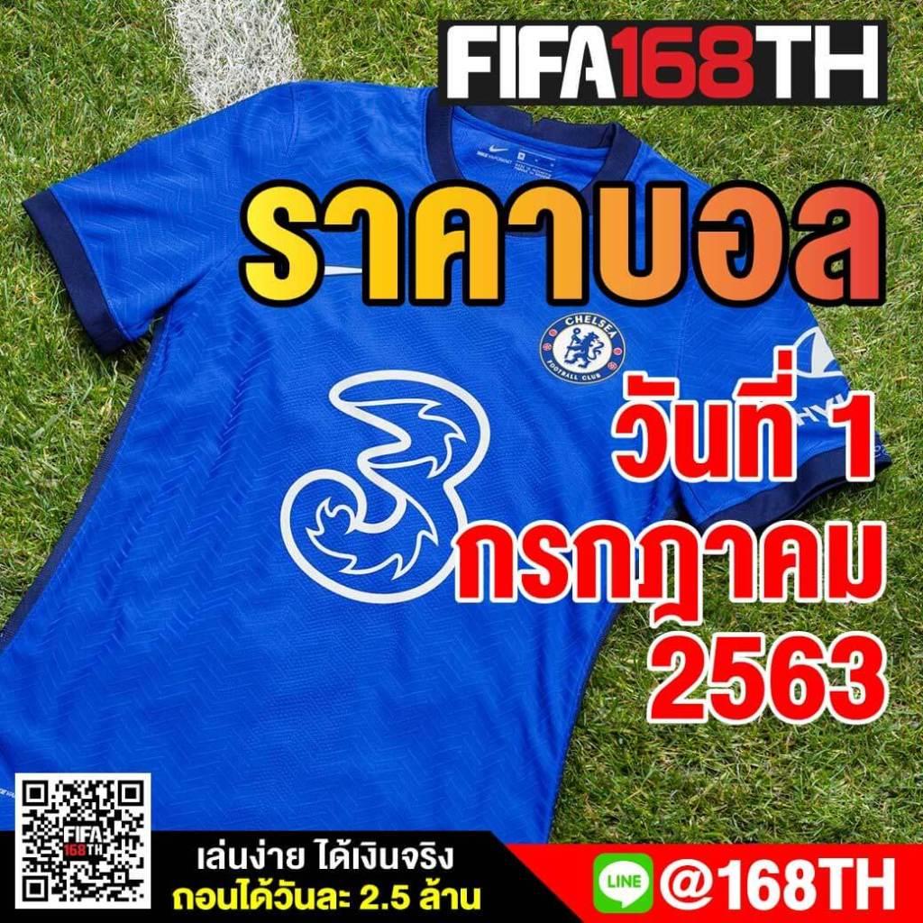 ราคาบอล FIFA55 วันนี้ 1 กรกฎาคม 2563