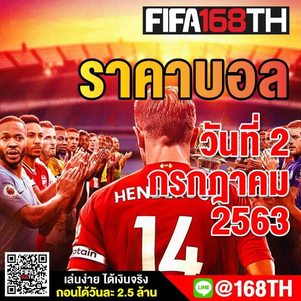 ราคาบอล FIFA55 วันนี้ 2 กรกฎาคม 2563